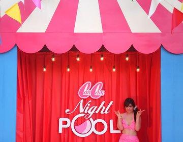 今年もゆめかわナイトプール!CanCam×東京プリンスホテルコラボプールが楽しい♡♡♡