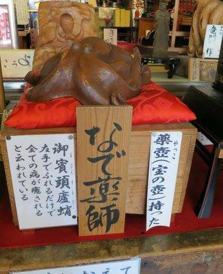 蛸薬師神社
