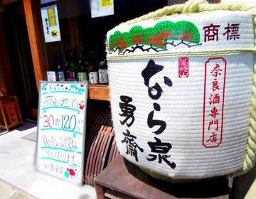 【奈良】お酒が弱くても大丈夫!ならまちで手軽に少しずつ地酒を楽しめるお店3選