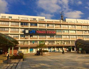 【山陰観光者必見】米子出身者が自信をもっておすすめする米子駅で絶対に買いたいおすすめの山陰みやげ!