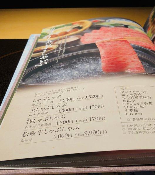 木曽路 新宿三丁目店