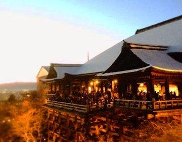京都定番観光スポット「真冬の清水寺」行くなら夕方がおすすめ!