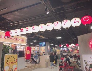 【お台場】リニューアルオープンしたばかりのお台場たこ焼きミュージアムへ!