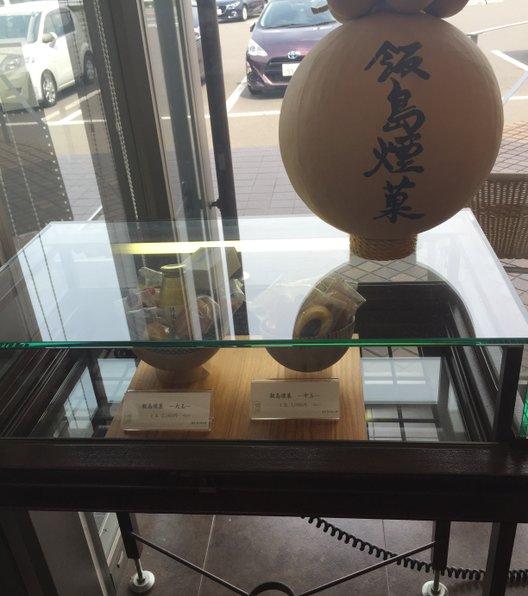 信州里の菓工房
