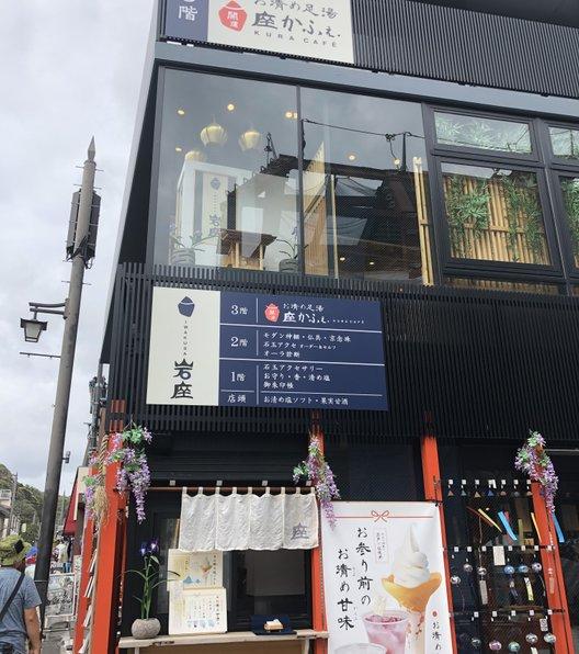 岩座 鎌倉小町通り店