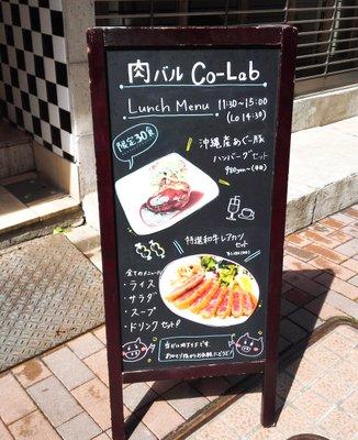 肉バルCo-Lab 銀座 (コラボ)