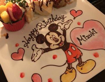 【誕生日 サプライズ プレート】東京都内で祝うならここ!誕生日をお祝いするのにおすすめのお店♡