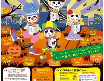 今年は何に仮装する⁈横浜周辺のハロウィンイベント情報〜