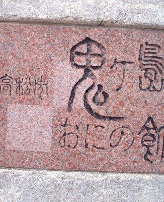 女木島(松原)キャンプ場