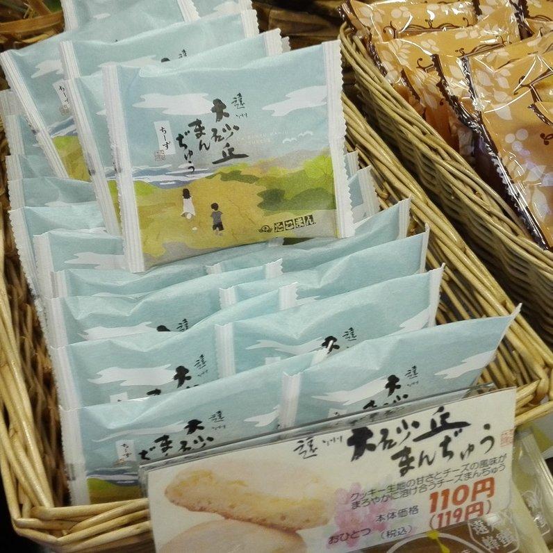 たこまん 島田初倉本店