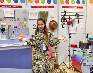 東京国際フォーラム【Living Wonderland 2018】インスタ映えする雑貨の魅力