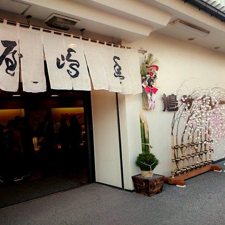 豊島屋 北鎌倉駅前店