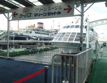 マリーンシャトルで横浜の海を満喫からの野球観戦【デートや女子会におすすめ!】