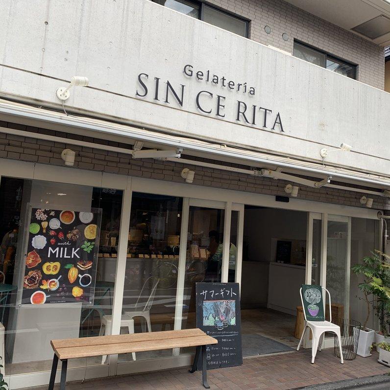 ジェラテリア シンチェリータ