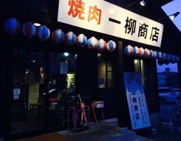【ガッツリ食べよう!】岐阜おすすめグルメ焼肉食べ放題店「焼肉一柳商店」