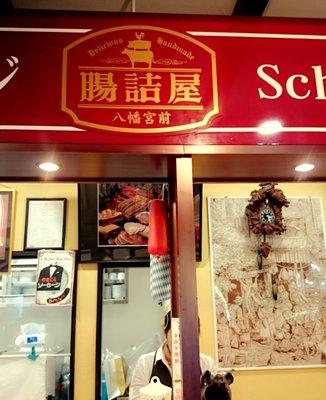 腸詰屋 鎌倉西口店