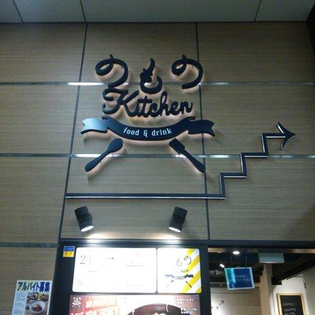 のものキッチン 秋葉原店