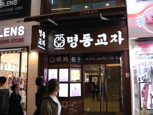 明洞餃子 本店