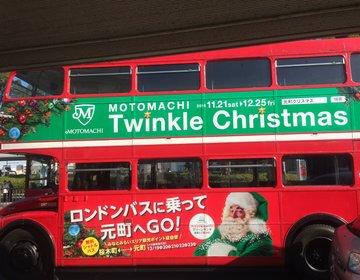 ロンドンバスに乗って元町へGO!クリスマス期間限定の無料シャトルバスです!