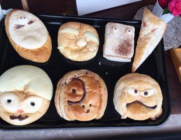 【パンシェルジュが見つけた日本の珍パン】妖怪ウォッチじゃないよ!完成度によっては恐怖感増量の妖怪パン