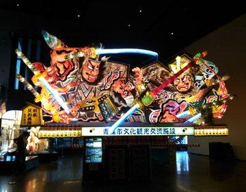 青森市内を観光しよう!ワ・ラッセ、八甲田丸、アスパム、三内丸山遺跡、青森県立美術館!