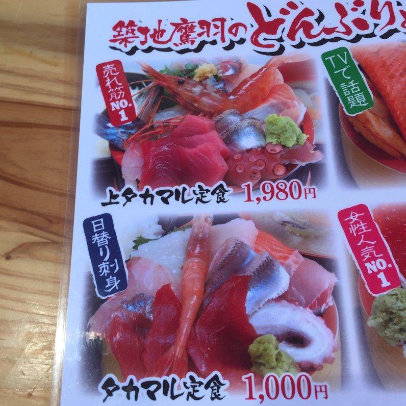 タカマル鮮魚店 セブンパークアリオ柏店
