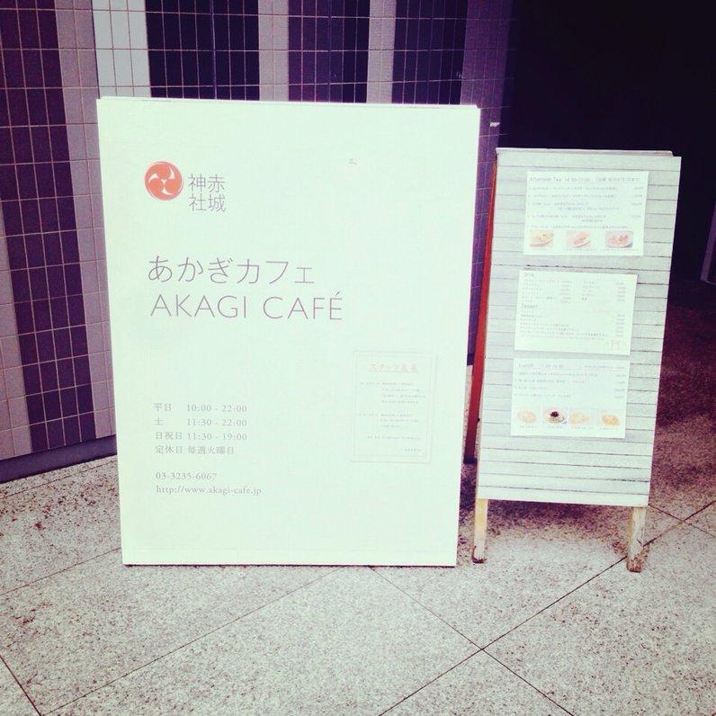 あかぎカフェ