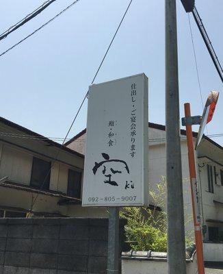空 (Ku)
