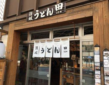 讃岐うどん田☆コシが効いたうどんを食べたい時はココ! 名古屋市東山線伏見駅5番出入口から徒歩約2分