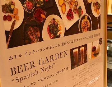 【雨の日安心】優雅に美味しく!ホテルで楽しむスパニッシュビアガーデン☆