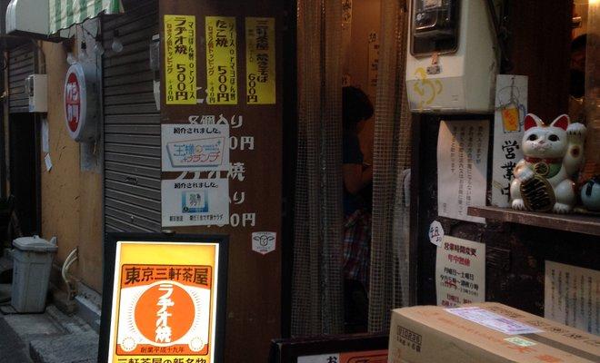 東京 三軒茶屋 ラヂオ焼き