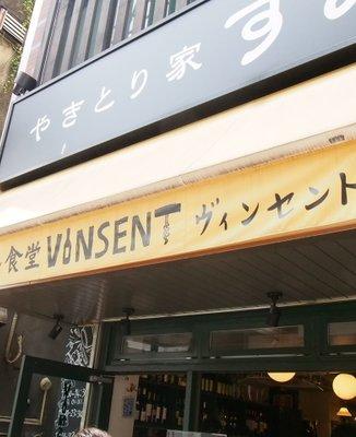 ワイン食堂 ヴィンセント