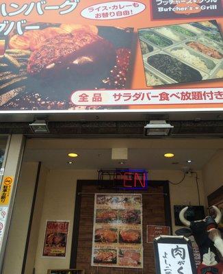 ブッチャーズ☆グリル 横浜野毛本店