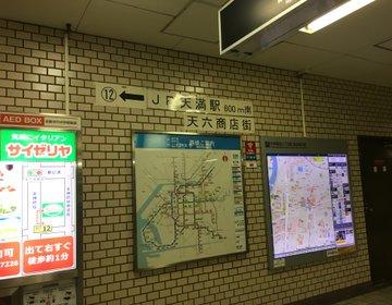 大阪の日常に触れてみよう!商店街巡りでおさんぽ観光♪