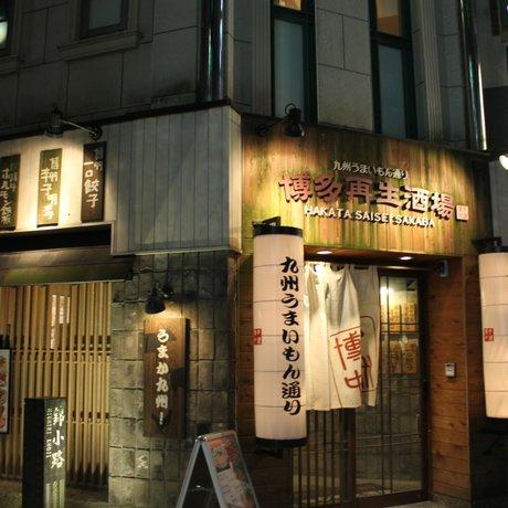 博多再生酒場