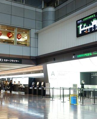 羽田空港(東京)