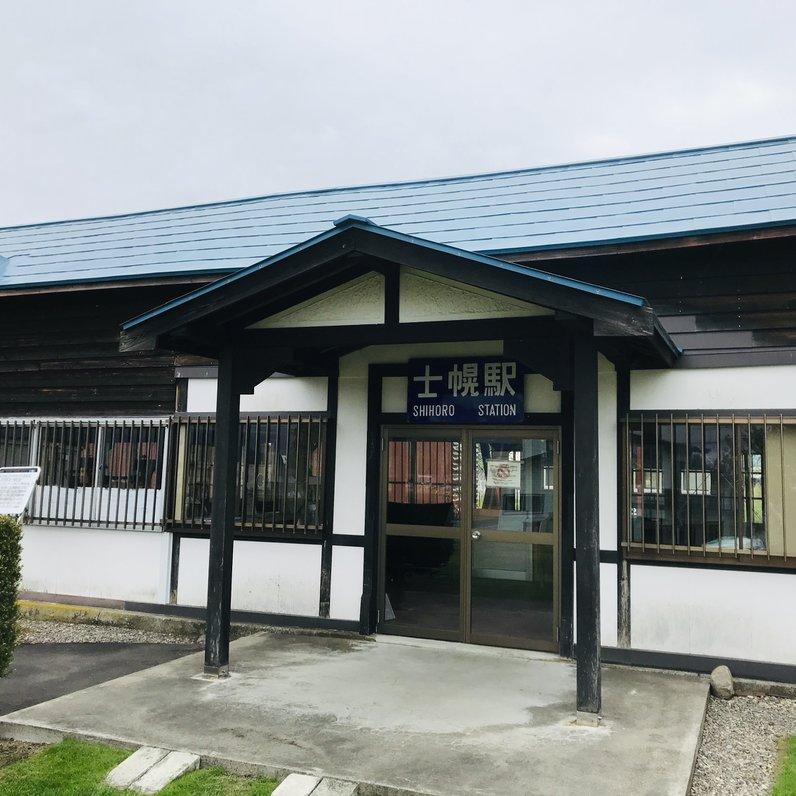 国鉄士幌線 士幌駅跡