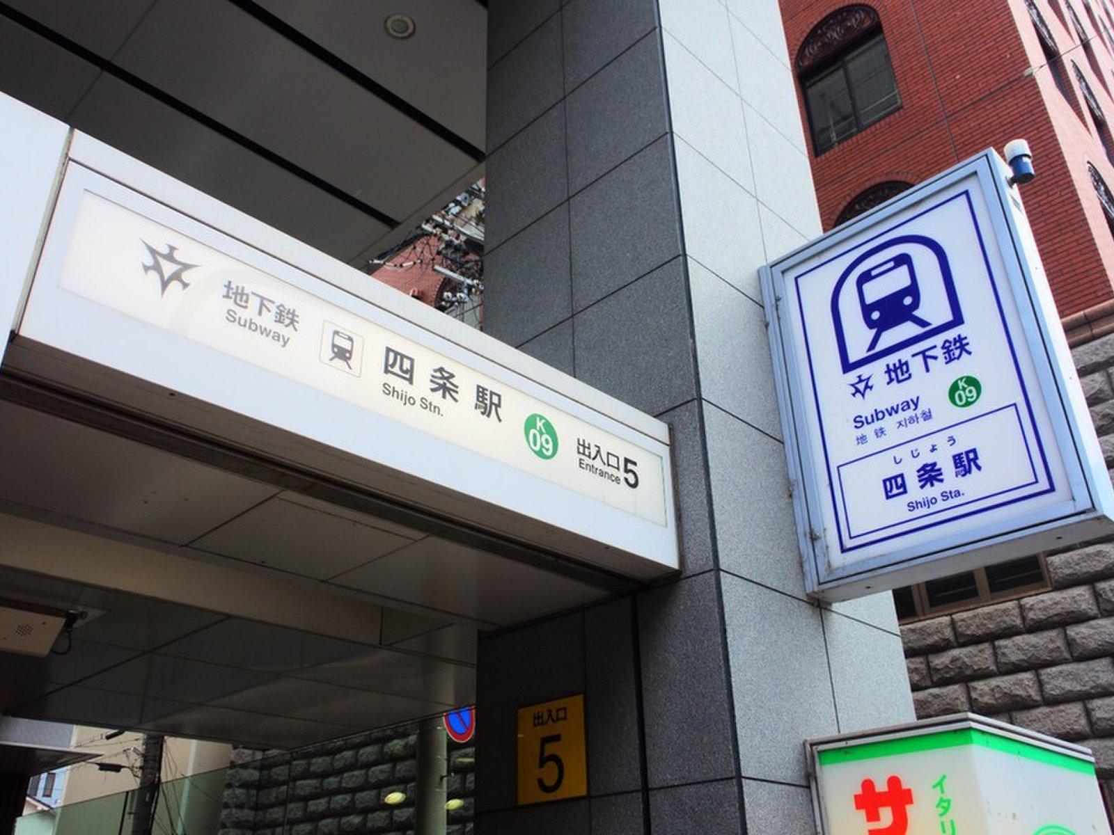 四条駅(京都市営)
