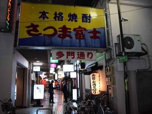 おむすび村 支店