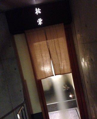 松栄 六本木店