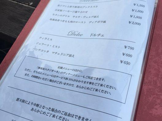神楽坂 スタジオーネ