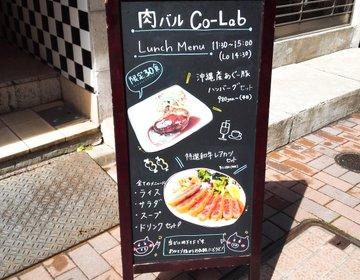 銀座で土日も営業。豊富な肉料理が堪能できる隠れバル「Co-Lab銀座」