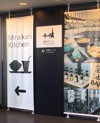ミライカン キッチン
