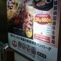 東京壱番 渋谷店