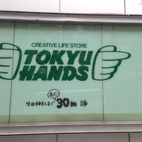 東急ハンズ 三宮店