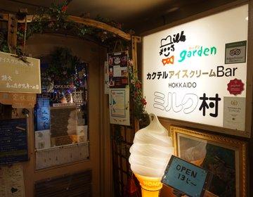 【札幌】こんなのみたことない!すすきのアイスクリームBAR★