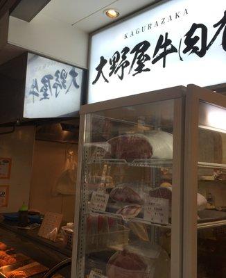大野屋牛肉店