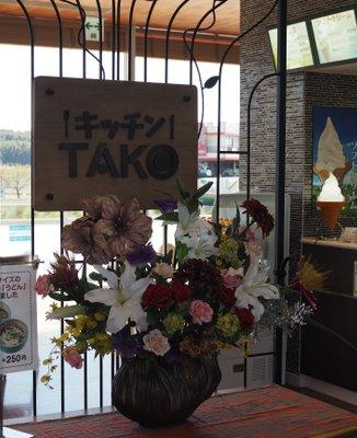 展望ラウンジ 多古道の駅店