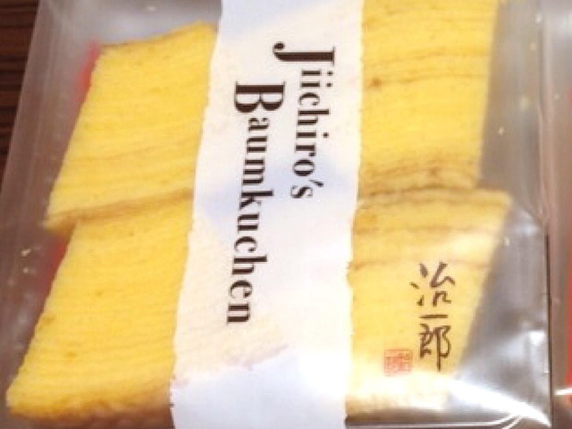 治一郎 相鉄ジョイナス店