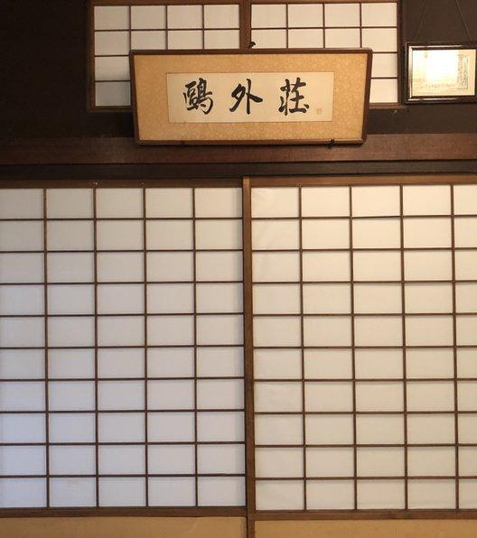 水月ホテル鴎外荘 森鴎外旧居跡